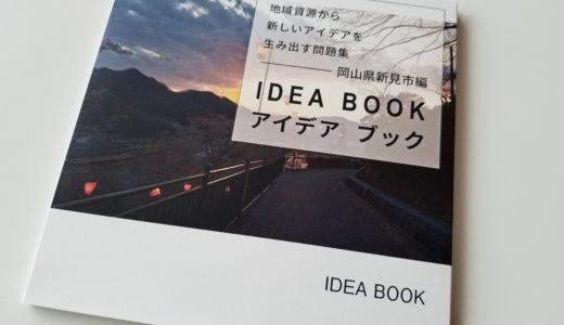 岡山県 新見市編