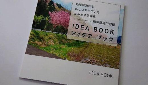 福井県 美浜町編